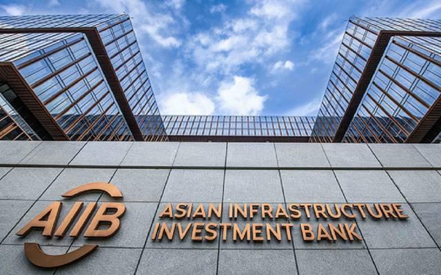 البنك الآسيوي للاستثمار بالبنية التحتية