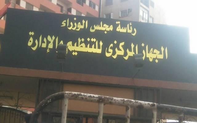 صالح الشيخ رئيساً للجهاز المركزي للتنظيم والإدارة