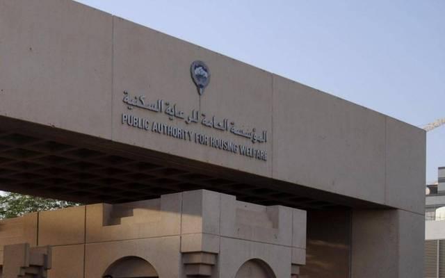 مقر المؤسسة العامة للرعاية السكنية