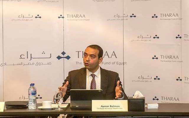 """المدير التنفيذي لصندوق مصر السيادي """"ثراء"""" أيمن سليمان"""