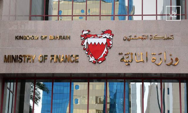 مقر وزارة المالية بمملكة البحرين