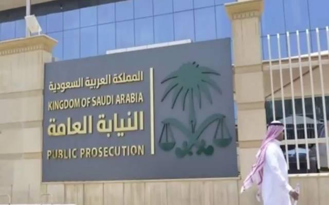 مقر النيابة العامة السعودية