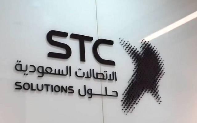 """الشركة العربية لخدمات الإنترنت والاتصالات """"إس تي سي حلول"""""""