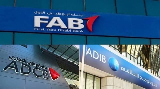 صورة تجمع شعارات أكبر البنوك في أبوظبي