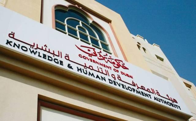 مقر هيئة المعرفة والتنمية البشرية في دبي