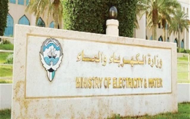وزارة الكهرباء والماء والطاقة المتجددة الكويتية