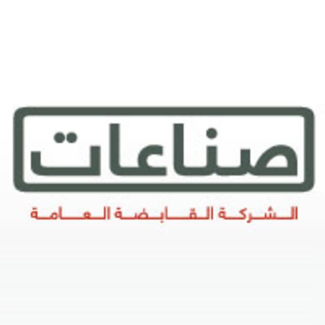 شعار لشركة صناعات