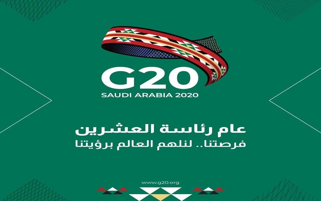 السعودية تعلن عقد قمة قادة مجموعة العشرين افتراضياً