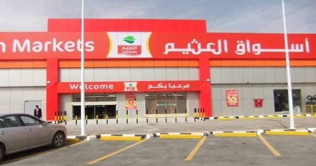 أحد فروع شركة أسواق عبدالله العثيم (أسواق العثيم)
