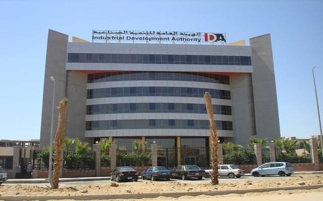 الهيئة العامة للتنمية الصناعية بمصر