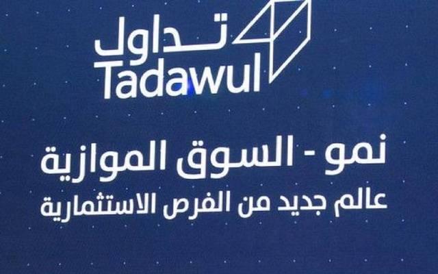 جانب من حفل إطلاق السوق الموازي السعودي- نمو- أرشيفية