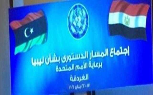 الجلسة الافتتاحية لاجتماع المسار الدستوري الليبي من الغردقة ـ الصورة من وكالة أنباء الشرق الأوسط