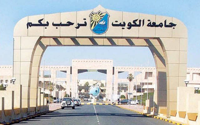"""جامعة الكويت: رواتب """"التدريس"""" فقدت 43% من قيمتها منذ 2006"""