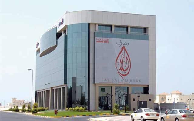 مقر مصرف السلام البحرين