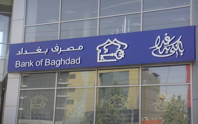 أحد فروع مصرف بغداد