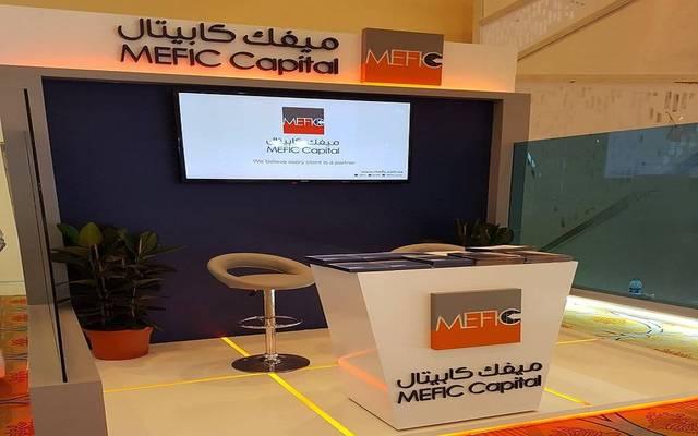 """مقر تابع لشركة الشرق الأوسط للاستثمار المالي """"ميفك كابيتال"""""""