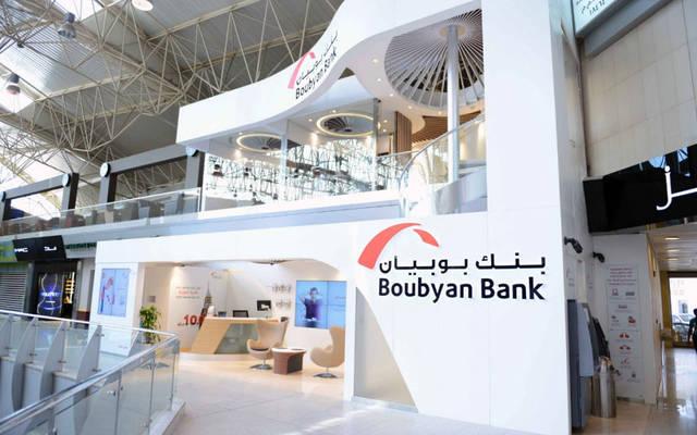فرع لبنك بوبيان الكويتي داخل أحد المولات التجارية