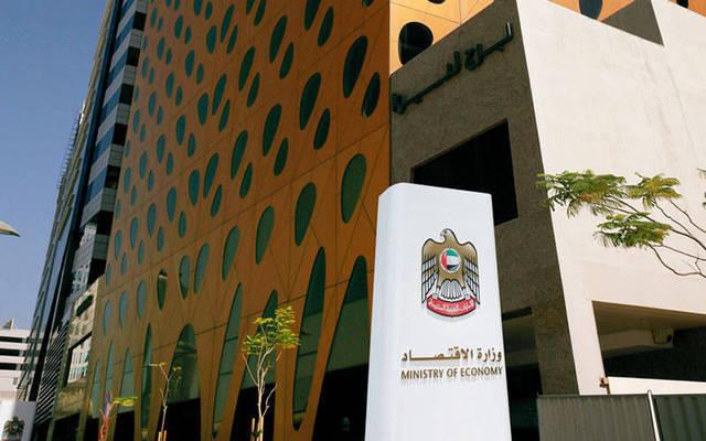 مقر وزارة الاقتصاد الإماراتية