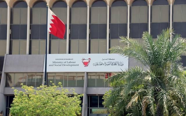البحرين توضح شروط التكفل بنصف رواتب العاملين بالقطاع الخاص لـ3 أشهر