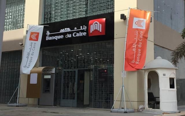 أحد فروع بنك القاهرة