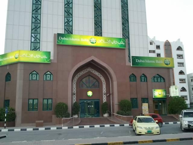 أحد فروع بنك دبي الإسلامي