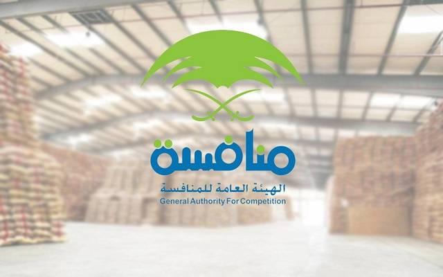 الهيئة العامة للمنافسة بالمملكة العربية السعودية