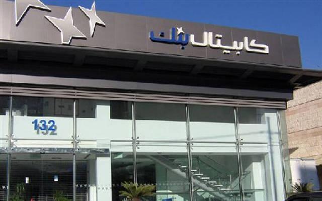 """أحد فروع بنك المال الأردني """" كابيتال بنك"""""""