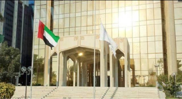 صندوق النقد العربي ومقره أبوظبي