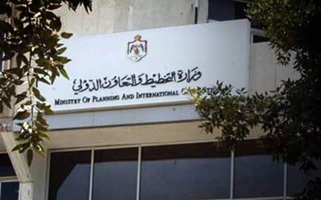 مقر وزارة التخطيط والتعاون الدولي