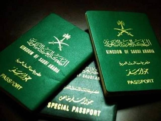 جواز السفر السعودي ـ أرشيفية