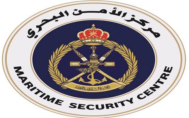 مركز الأمن البحري بسلطنة عمان