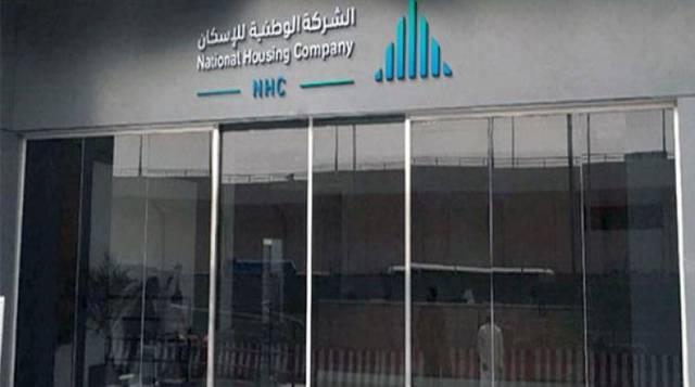 الشركة الوطنية للإسكان السعودية