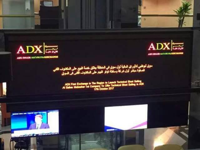 الصفوة مباشرأول شركة تقدم خدمة البيع على المكشوف بسوق أبوظبي
