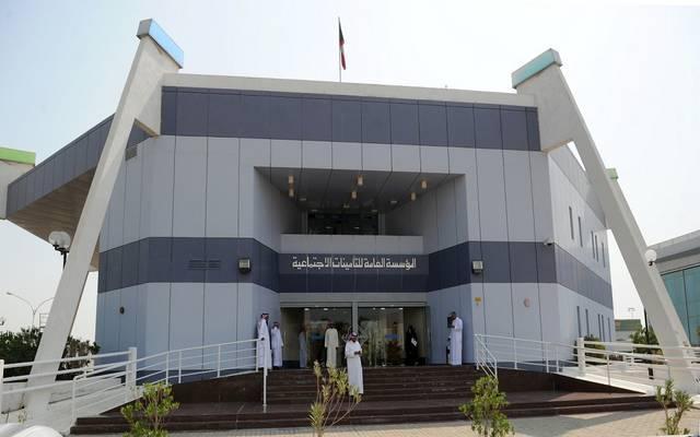 المؤسسة العامة للتأمینات الاجتماعیة الكویتیة
