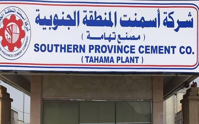 مقر تابع لشركة أسمنت المنطقة الجنوبية