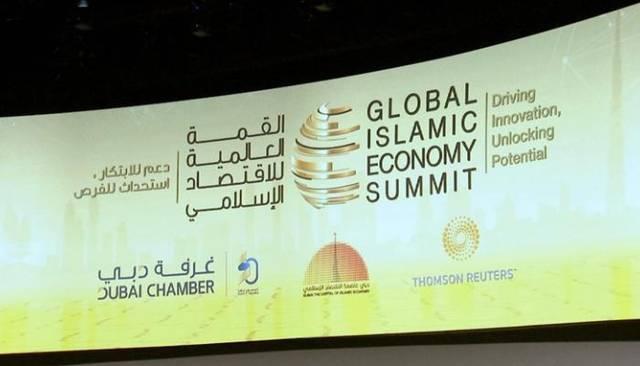 صورة أرشيفية  لإحدى الفعاليات السابقة للقمة العالمية للاقتصاد الاسلامي