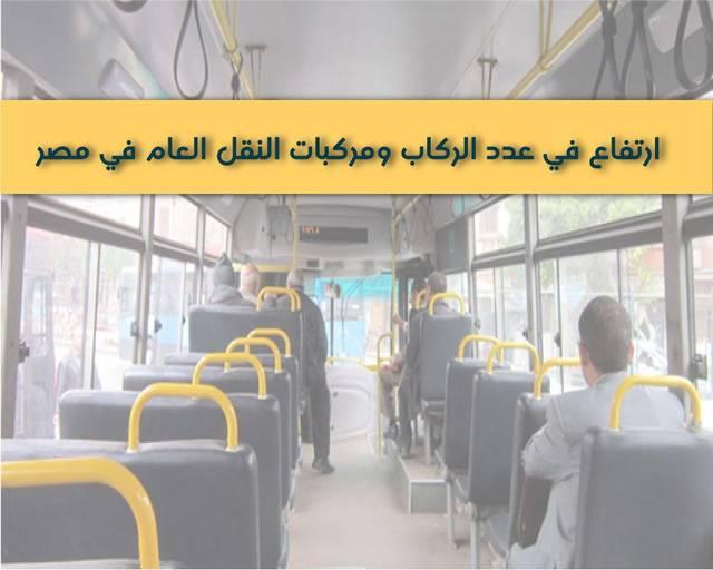 ارتفع عدد ركاب مركبات النقل العام في مصر خلال العام المالي 2017/2016 بنسبة 0.4%