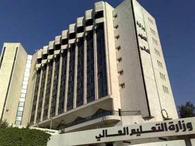 مقر وزارة التعليم العالي