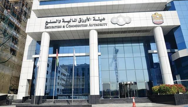 مقر هيئة الأوراق المالية والسلع في الإمارات