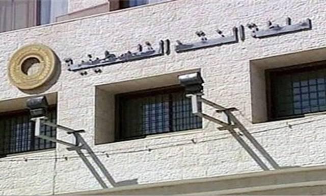 مقر سلطة النقد الفلسطينية