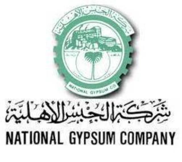 National Gypsum opens board nomination - Mubasher Info