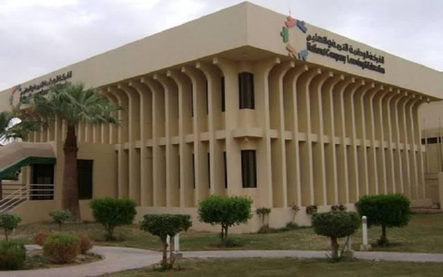 مقر تابع للشركة الوطنية للتربية والتعليم