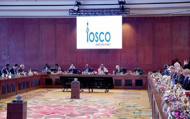اجتماع سابق للمنظمة الدولية لهيئات الأوراق المالية (الأيسكو)