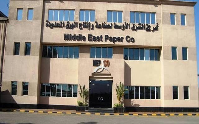 مقر تابع لشركة الشرق الأوسط لصناعة وإنتاج الورق (مبكو)