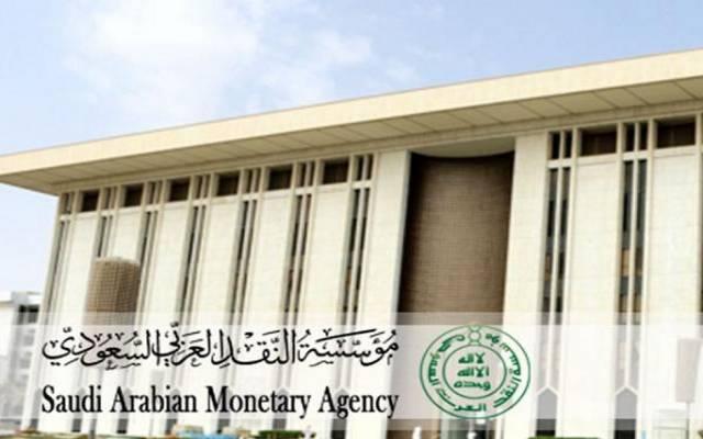 """مؤسسة النقد العربي السعودية """"ساما"""""""