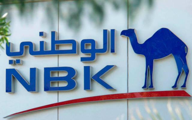 شعار البنك على مقره في الكويت