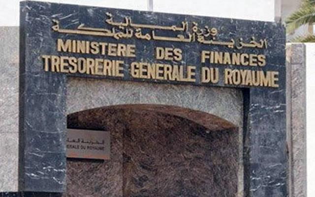 مقر الخزينة العامة للمملكة المغربية