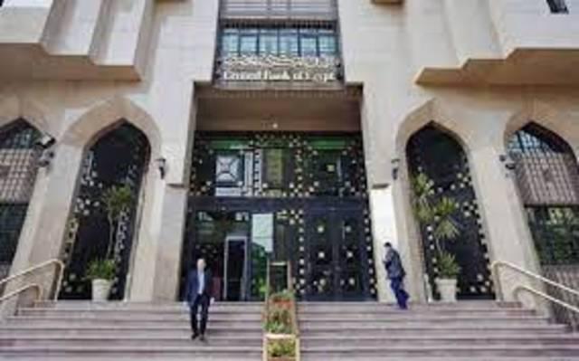 مقر المركزي المصري