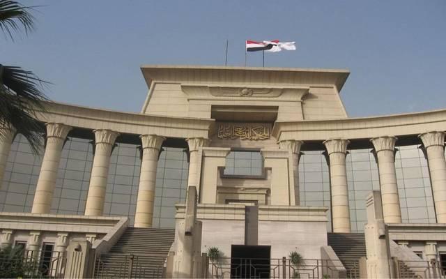 المحكمة الدستورية العليا بمصر