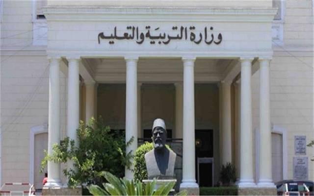 ديوان وزارة التربية والتعليم المصرية